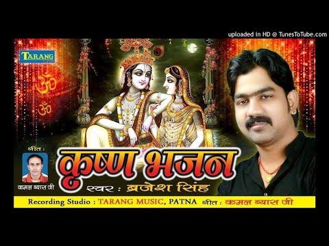 Krishna bhajan 2017 audio song , Brajesh singh new bhojpuri bhakti song 2017