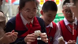 《跟着书本去旅行》 20201221 闽东探秘——走进千年古镇霍童| 课本中国 - YouTube