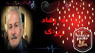 فە رهاد زیرەک گۆرانی خۆش کە م بیستراوە Farhad Zerak