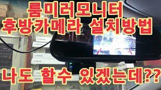 룸미러모니터 후방카메라 교체 DIY 싼타페DM SUV편…