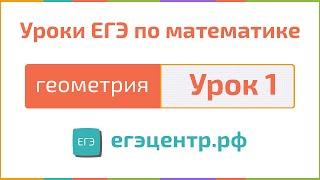 Как решать С4, геометрия. Урок 1. Курсы ЕГЭ в Новосибирске. Медиана в прямоугольном треугольнике.