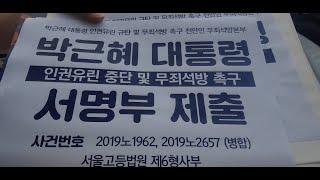 박근혜대통령 9차 서명지전달식 (서초동법원앞)
