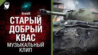 Старый добрый Квас - Музыкальный клип от GrandX [World of Tanks](Есть вечные ценности, которые мы будем вспоминать даже спустя не один десяток патчей и прожитых лет. И стары..., 2016-04-07T06:42:39.000Z)