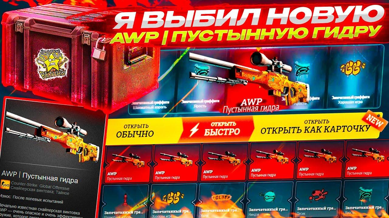 Download Я ВЫБИЛ НОВУЮ AWP | Пустынная гидра С 10.000!!!