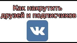 Как накрутить друзей Вконтакте(Видео урок о том, как накрутить друзей (подписчиков) Вконтакте. Olike: http://vk.cc/4n7u82 Socelin: http://vk.cc/3eCPCu Подробнее:..., 2015-11-03T11:13:47.000Z)