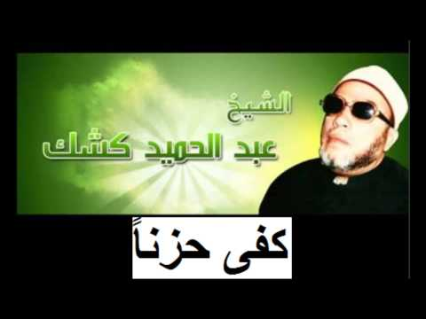 Cheikh Abd Al Hamid Kishk كفى حزناً للشيخ عبد الحميد كشك