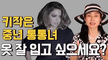 키작은 통통녀 코디/중년패션코디/ 구매팁 코디법 5가지