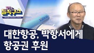 [핫플] 대한항공, 박항서에게 항공권 후원 | 김진의 …