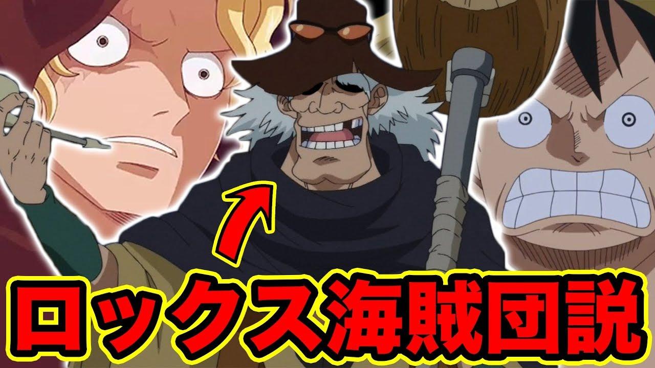 【ワンピース】ナグリの正体はロックス説を解明!ロックス海賊団船長はナグリなのか伏線や謎に迫る!One Piece Theory  Rocks  Pirates【ONE PIECE考察】