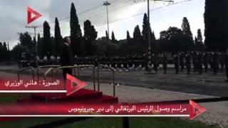 بالفيديو| مراسم وصول الرئيس البرتغالي إلى دير جيرونيموس