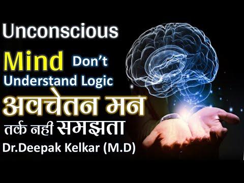 unconscious-mind-don't-understand-logic-dr-kelkar-psychiatrist-mental-illness-depression