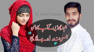 The Best Collection of Sad Urdu 2 Line Poetry|Rj Adeel Hassan| Urdu sad Poetry|SMS Poetry|sms|