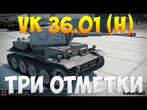 VK 36.01 (H) - Три Отметки   TheNotShy   Гайд   Мастер   World Of Tanks