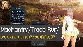 [GAMING] Black Desert Mobile #66 แนะนำระบบ Trade Run/ Machantry/ World trade