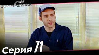Красная Косынка Турецкий Сериал 71 Серия