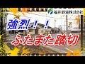 強烈ふたまた踏切 福井鉄道