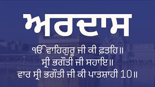 Ardas Sahib - ਅਰਦਾਸ - Ardas in Punjabi - Sikh Prayer