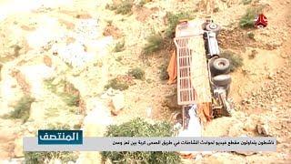 ناشطون يتداولون مقطع فيديو لحوادث الشاحنات في طريق الصحى كربة بين تعز وعدن | تقرير يمن شباب