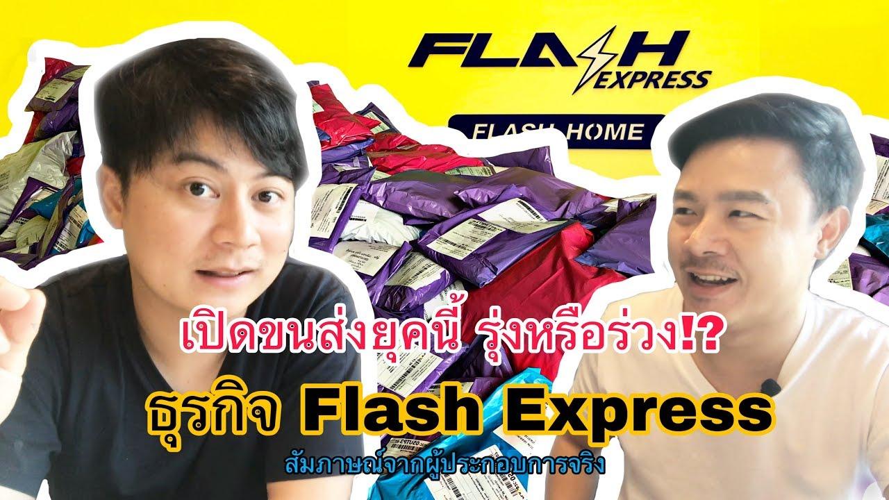 Ep.3 ธุรกิจ Flash express เปิดแล้วรุ่งหรือร่วง?