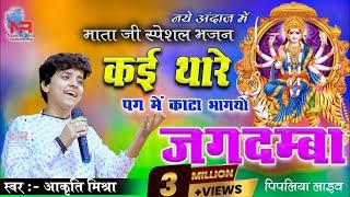 #Aakruti_Mishra | कई थारा पग में कांटो भागियो | Kai Thare Pagme Kanto Bhagiyo
