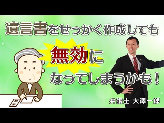 遺言書について(解説:大澤一郎)