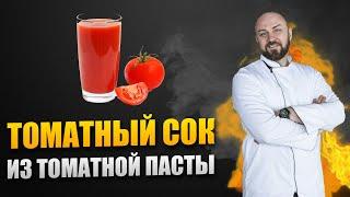 Самый Лучший Томатный Сок Домашний Рецепт   Шеф повар Денис Ермолаев