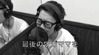 西島隆弘さんの ワガママ歌わせていただきました! リクエストなどござ...