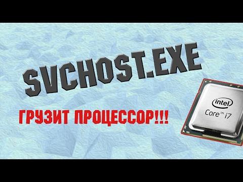 видео: svchost.exe грузит процессор, ЧТО ДЕЛАТЬ!? | ПэКа Гайды #5