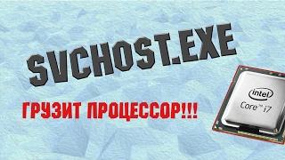 svchost.exe грузит процессор, ЧТО ДЕЛАТЬ ПэКа Гайды 5