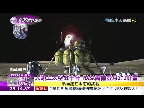 2019.07.20【文茜世界周報】人類上太空五十年 NASA籌備登月2.0計畫