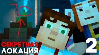 Minecraft Story Mode Season 2 Episode 1 Прохождение на русском #2 ► СЕКРЕТНАЯ ЛОКАЦИЯ
