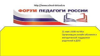 Организация онлайн обучения и методической поддержки родителей в ДОО