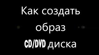 Как создать образ CD/DVD диска
