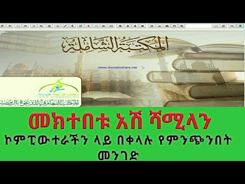 Download How to install Mektabatu Shamila - كيف تثبيت مكتبة الشاملة - መክተበቱ ሻሚላን እንዴት በቀላሉ በኮምፒውተራችን ላይ መጫን የ
