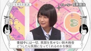 【Nogizaka under construction】〈2016.11.20〉『乃木坂46イチのクー...