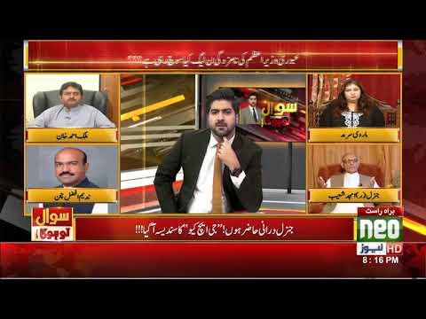 Sawal To Hoga | 26 MAY 2018 | Neo News HD