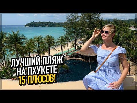 Ката — лучший пляж на Пхукете // Malisa Villa Suites 5* // Обзор отеля