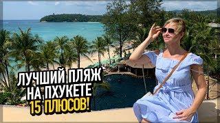 Ката — лучший пляж на Пхукете // Обзор отеля Malisa Villas Suites на Ката
