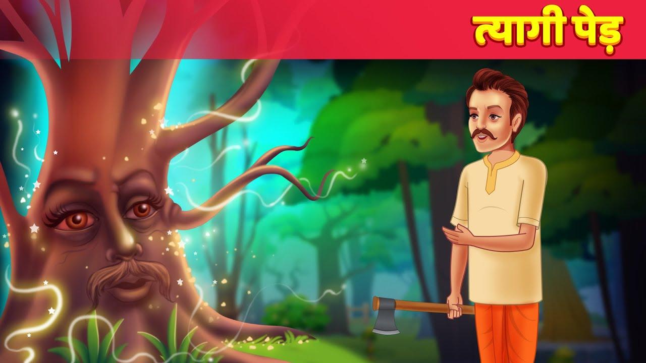 त्यागी पेड़ Moral Stories हिंदी कहानियां Horror Stories For Teens | Hindi Fairy Tales