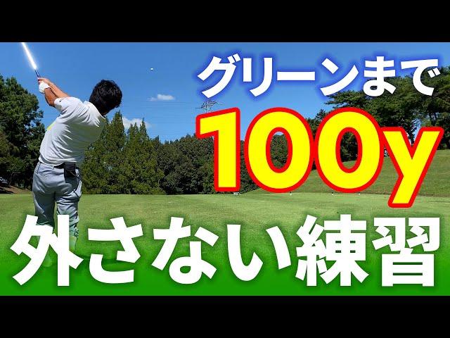 【ゴルフ練習法】1日50球で100yからグリーンを外さなくなる方法