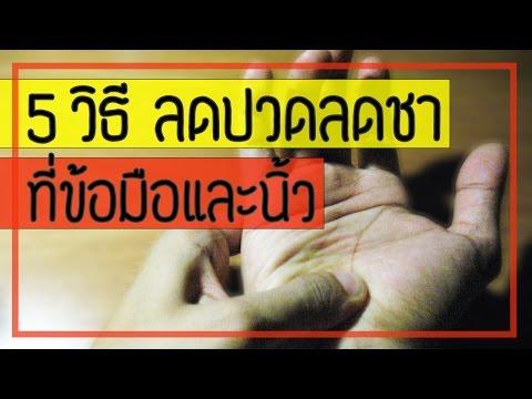 [คลิป 38] 5 วิธีลดปวด ลดชา ที่ข้อมือ นิ้วมือจากโรค carpal  tunnel syndrome