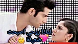 اغنية مسلسل زواج من نوع اخر-اغنية( نينا )مترجمة عربية