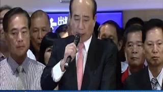 王金平返國記者會 完整全紀錄