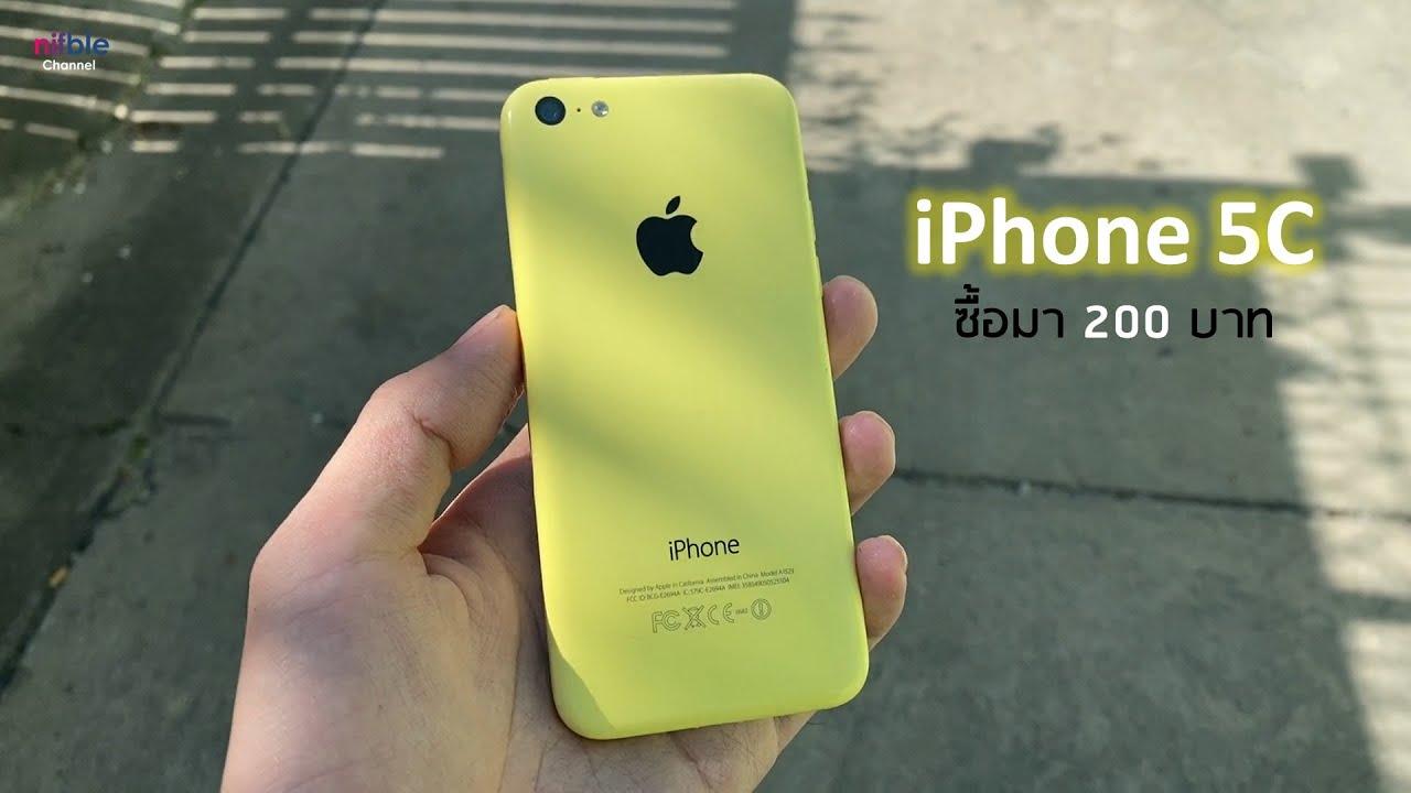 iPhone 5c อายุ 7ปี ซื้อมา 200บาท เสือป่า คุ้มมาก! (ปี 2020)