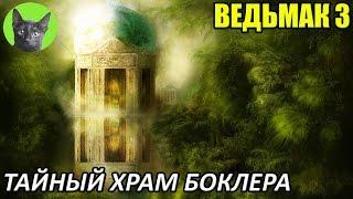 Ведьмак 3 - Интересности - Тайный храм Боклера