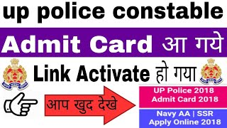 Up police constable admit card, admit card up police constable