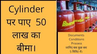 LPG Gas Cylinder Insurance Full Detaill In Hindi