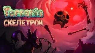 Terraria: Expert mode - Прохождение игры #10 | Скелетрон