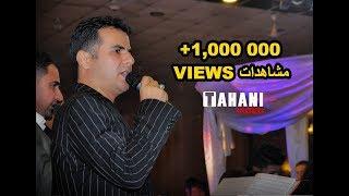 Baixar Abdulqahar zaxoyi 2018 Rojen xosh chon U Yara min chand dalala By Tahani video iraq 2018