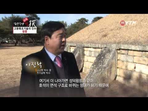 한국사 과학 探 - 고분축조기술의 진수, 왕릉  / YTN DMB